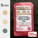 色粉 コンクリート用 顔料 『C.C.I』 20kg 送料無料