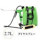 噴霧器 ダイヤスプレー ロングショルダー 2.7L