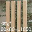 人工木材 ディーズデコ ティンバー F-6M【1本】80×80×1,850 モダン木目シリーズ 送料無料
