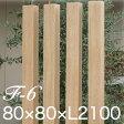 人工木材 ディーズデコ ティンバー F-6L【1本】80×80×2,100 モダン木目シリーズ 送料無料