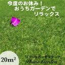 【人工芝 ロール10m】人工芝生 リゾート・ガーデンターフ プロが選ぶ触り心地良さの高級人工芝【送料無料】