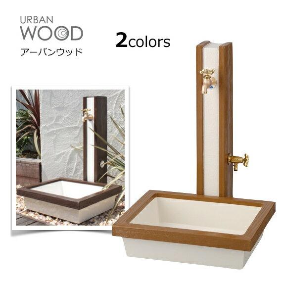 立水栓 アーバンウッド ガーデンパン+蛇口2個セット 送料無料 北欧家具のように、木目調のナチュラルな水栓柱