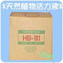 HB-101 20リットル【お花の万能栄養液!】
