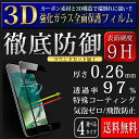 iPhone8 強化ガラスフィルム iPhone 7 iphoneX 保護フィルム 全面 ガラスフィルム ブルーライトカット フルカバー 強化ガラス 液晶保護ガラスフィルム フルカバー iPhone7 plus iPhone6 iPhone6s Plus アイフォン7 アイフォン6s 全面保護