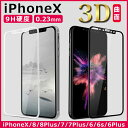 iPhone7 iPhone8 iPhoneX 強化ガラスフ...