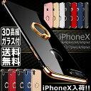 【今なら3D強化ガラス付】iphone x ケース iPhone8 ケース iPhone7ケース リ...