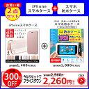 【セットで300円OFF!】クリアxサイドカラーx手帳型人気...