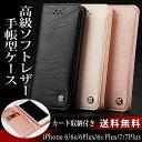 【送料無料】iPhone X ケース 手帳型 iPhone8...