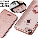 【期間限定】iPhone8 ケース リング 手帳型 iPho...