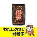 【お得なまとめ買い】梅おかか 90g入×3個[ぷらむ工房 岩本食品]