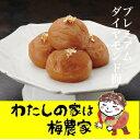 食品 - 【梅干 おすすめ】プレミアムダイヤモンド梅6個入