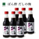 梅ポン酢【ぽん酢 だしの梅】360ml×6本