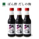 梅ポン酢 【ぽん酢 だしの梅】 360ml×3本 梅ポン酢