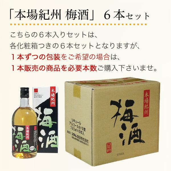 梅酒 本場紀州 梅酒 720ml×6本【送料無...の紹介画像2