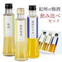 梅酒 ギフト あす楽【紀州の梅酒3種3本飲み比べ 200ml...