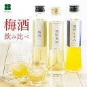 敬老の日 梅酒 ギフト あす楽【紀州の梅酒3種3本飲み比べ ...