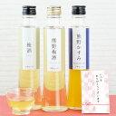 梅酒 ギフト お歳暮【紀州の梅酒3種3本飲み比べ 200ml...