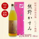 にごり梅酒 熊野かすみ 900ml 【RCP】【紀州南高梅の梅酒】【梅酒】