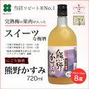 【梅酒】にごり梅酒 熊野かすみ 720ml【紀州南高梅の梅酒】【スイーツ梅酒】【ホワ