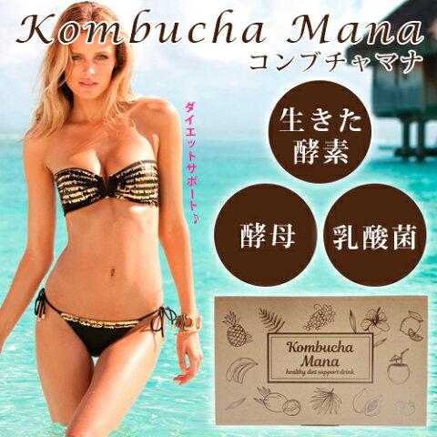 コンブチャマナ〜KonbuchaMana 1箱 30包 酵素 酵母 ダイエット 美容 酵素ドリンク 置き換え ダイエットサポート 話題 コンブチャ ダイエットサポートドリンク