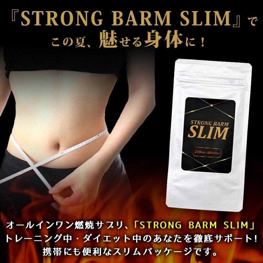 STRONGBARMSLIMストロングバームスリムBCAA配合燃焼サプリメントダイエット・トレーニン