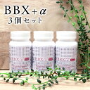 【お得な3個セット 送料無料】BBX+α [ ダイエット サ...