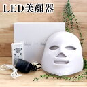 7色LEDマスク 光エステ LED美顏 マスク 家庭用 LE...