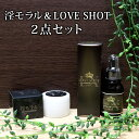 LOVE SHOT EX -typeL- (ラブショット EX) & 淫モラル (インモラル) ラブラブセット ( 男性サプリ メンズ 女性ケア アップ )