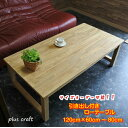 【送料無料】120cm×60~80cm 引き出し付きローテーブル 天然木 ブラウン