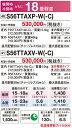 ダイキン(DAIKIN) ルームエアコン 「うるさら7」【S56TTAXP】AXシリーズ 18畳程度 室内電源タイプ200V ホワイト/ベージュ