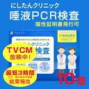 ショッピングpcr検査キット 新型コロナウイルス PCR検査キット【10個セット】 FUJIKON×にしたんクリニック pcr検査キット 0455