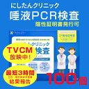 ショッピングpcr検査キット 新型コロナウイルス PCR検査キット【100個セット】 FUJIKON×にしたんクリニック pcr検査キット