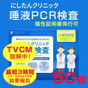 ショッピングpcr検査キット 新型コロナウイルス PCR検査キット【50個セット】 FUJIKON×にしたんクリニック pcr検査キット