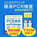 ショッピングpcr検査キット 新型コロナウイルス PCR検査キット 1個入 FUJIKON×にしたんクリニック pcr検査キット