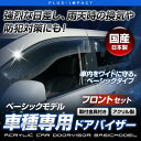 エルグランド E52系対応 フロント用 ドアバイザー ベーシックモデル【車種専用設計】 日本製 アクリル製ドアバイザー ニッサン〔OX-215〕【メーカー取寄品】【代引き不可】