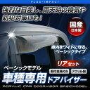 エルグランド E52系対応 リア用 ドアバイザー ベーシックモデル【車種専用設計】 日本製 アクリル製ドアバイザー ニッサン〔OXR-215〕【メーカー取寄品】【代引き不可】
