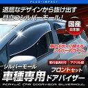 エルグランド E52系対応 フロント用 ドアバイザー シルバーモール【車種専用設計】 日本製 アクリル製ドアバイザー ニッサン〔BL-85〕【メーカー取寄品】【代引き不可】