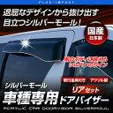 エルグランド E52系対応 リア用 ドアバイザー シルバーモール【車種専用設計】 日本製 アクリル製ドアバイザー ニッサン〔BLR-85〕【メーカー取寄品】【代引き不可】