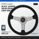 NARDI ステアリング Classic 340mm ブラックレザー&シルバースポーク グレーステッチ Classic LEATHER クラシック レザー〔FET,ナルディ,ハンドル〕