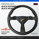 Personal ステアリング BLITZ(ブリッツ) 350mm ブラックポリウレタン/ブラックスポーク パーソナル〔FET,ナルディ,ハンドル〕