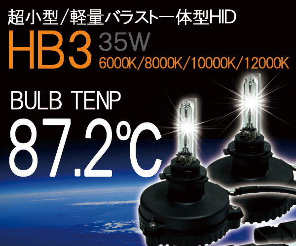 【一年保証付き】 バラスト一体型オールインワンHIDキット35W HB3タイプ6000K/8000K【送料無料】【代引き手数料無料】