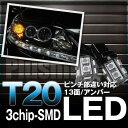ステップワゴン RK系 ウインカー対応T20 LED球 ピンチ部違い対応アンバー/オレンジ SMD-LED搭載