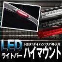 アルファード ヴェルファイア 20系 対応 LEDライトバー搭載LEDハイマウント クリア/スモーク/レッド【送料無料】【代引き手数料無料】