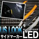 LEDサイドマーカー フェンダーマーカー 12V車 汎用タイプ 国産全車種対応(24V車不可) USルック ウインカーやポジション連動可能 選べる3種類のレンズカラー オレンジ/スモーク/クリア ほぼすべてのお車に取り付け可能