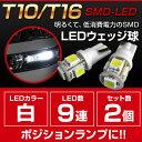 ヴィッツ 対応 130系 T10/16兼用LEDウェッジ球 3chipSMD×9連 ホワイト 2個セ