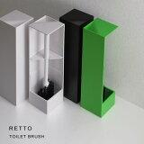 RETTO トイレブラシ(レットー/TOILET BRUSH/トイレ掃除/トイレ用品/アイムディー/シンプル)