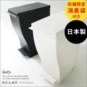 しろクード、くろクード。便利なゴミ箱 kcud (クード)スリムペダル(ゴミ箱/ごみ箱/ダストボックス)