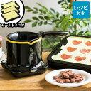 シュアー ファミリー グミ&チョコメーカー(手作り チョコレ...