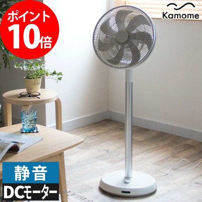扇風機 カモメファン メタルリビングファン DCモーター TLKF-1302D ホワイト【送料無料】