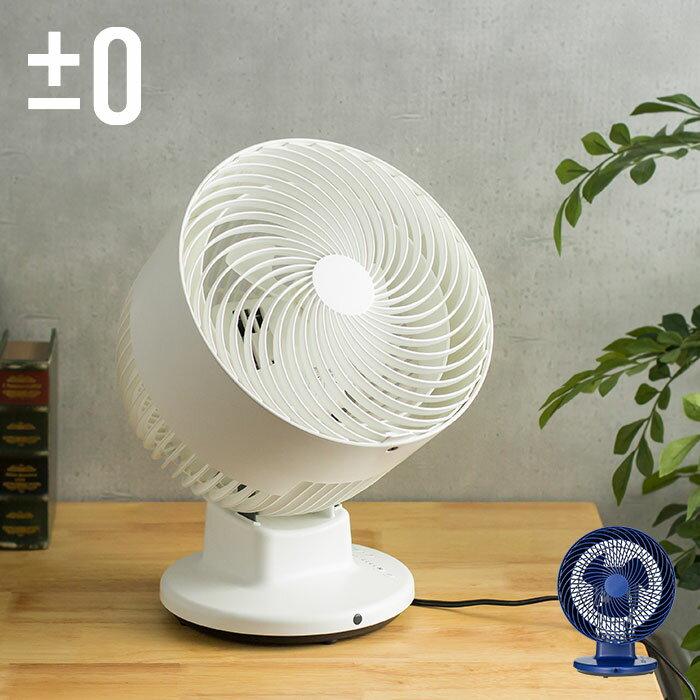 【ポイント最大33倍】±0 プラスマイナスゼロ サーキュレーター テーブルファン 扇風機 XQS-C311